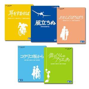 スタジオジブリ ブルーレイ 5タイトルセット(大人向き編)|e-sekaiya
