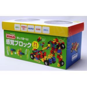 感覚ブロック アイリンゴ [iRiNGO] 71 ピース|e-sekaiya