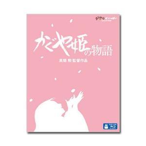 かぐや姫の物語 かぐや姫の物語 【Blu-ray】|e-sekaiya