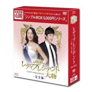 レディプレジデント〜大物 <完全版> DVD-BOX <シンプルBOXシリーズ>(12枚組)|e-sekaiya