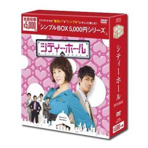 シティーホール DVD-BOX <シンプルBOXシリーズ> (10枚組)|e-sekaiya
