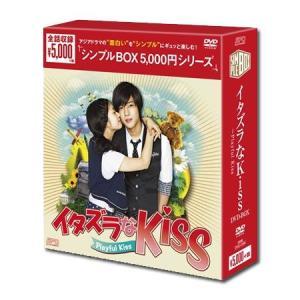 イタズラなKiss〜Playful Kiss <シンプルBOXシリーズ> (8枚組)|e-sekaiya