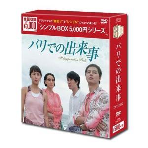 バリでの出来事 DVD-BOX <シンプルBOXシリーズ> (10枚組)|e-sekaiya
