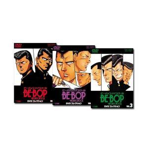 BE-BOP-HIGHSCHOOL DVDコレクション 全巻 Vol.1〜Vol.3(完) セット|e-sekaiya