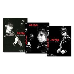 スケバン刑事 全巻 Vol.1〜Vol.3 DVD セット|e-sekaiya
