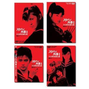 スケバン刑事II 少女鉄仮面伝説 全巻 Vol.1〜Vol.4 DVD セット|e-sekaiya