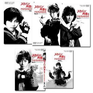 スケバン刑事III 少女忍法帖伝奇 全巻 Vol.1〜Vol.5(完) DVD セット|e-sekaiya