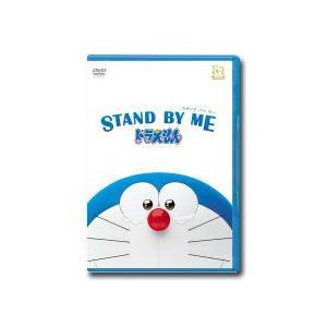 STAND BY ME ドラえもん【DVD期間限定プライス版】|e-sekaiya