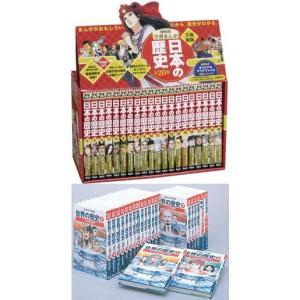 集英社 学習漫画 日本の歴史 + 世界の歴史 全42巻セット|e-sekaiya