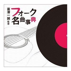 富澤一誠監修 フォーク名曲事典 CD6枚組全108曲収録/ボックス収納|e-sekaiya