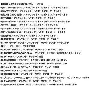 マエストロたちのタンゴ (CD5 枚組・全120 曲)|e-sekaiya|03