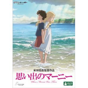 思い出のマーニー [ DVD ]|e-sekaiya