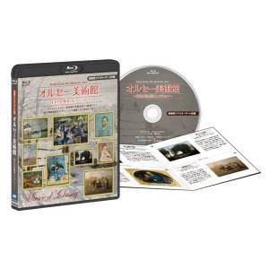オルセー美術館〜珠玉の印象派コレクション〜(ブルーレイ)|e-sekaiya