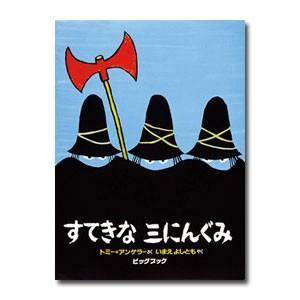 ビッグブック すてきな三にんぐみ|e-sekaiya