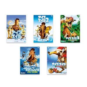 アイス・エイジ 5作品 DVDセット|e-sekaiya