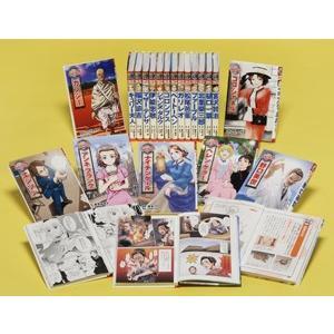 ポプラ社 コミック版 世界の伝記 (全20巻)|e-sekaiya
