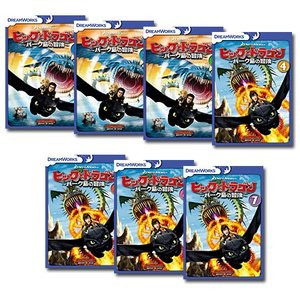 ヒックとドラゴン〜バーク島の冒険〜 vol.1〜7 DVD セット|e-sekaiya