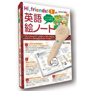 Hi,friends! 1 英語絵ノート しゃべるペン付き (東京書籍)|e-sekaiya