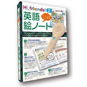 Hi,friends! 2 英語絵ノート しゃべるペン付き (東京書籍)|e-sekaiya