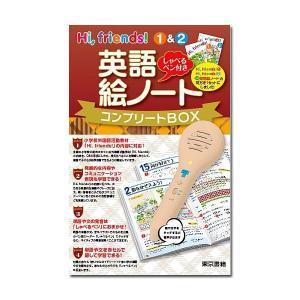 Hi,friends! 1&2 英語絵ノート コンプリートBOX しゃべるペン付き (東京書籍)|e-sekaiya