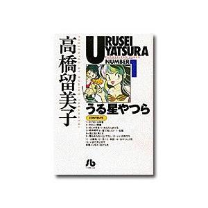 コミック文庫 高橋留美子 「うる星やつら」 全18巻 e-sekaiya