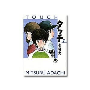コミック文庫 あだち充 「タッチ」 全14巻|e-sekaiya