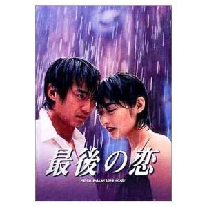 中居正広・常盤貴子 最後の恋 DVD-BOX|e-sekaiya