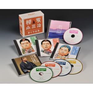 柳家小三治 まくら全集 CD5枚組 カートンボックス入り|e-sekaiya