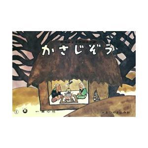 紙芝居 松谷みよ子民話珠玉選 (全5巻) 童心社 e-sekaiya 03