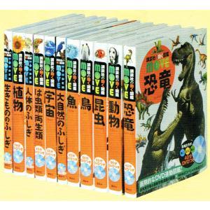講談社の動く図鑑 MOVE( 全巻DVDつき) セット 既11巻|e-sekaiya