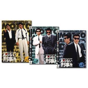 もっとあぶない刑事 全巻 Vol.1〜Vol.3(完) DVD セット|e-sekaiya
