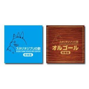スタジオジブリの歌 + オルゴール −増補盤− (計4枚組) セット|e-sekaiya