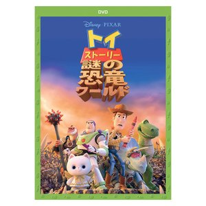トイ・ストーリー 謎の恐竜ワールド DVD|e-sekaiya