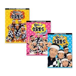 8時だヨ!全員集合 全巻 DVD-BOX 3作セット|e-sekaiya