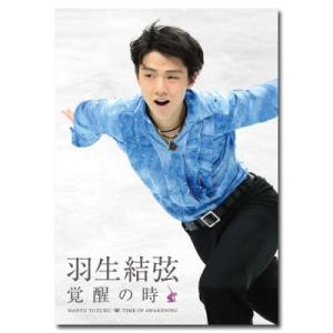 羽生結弦「覚醒の時」【通常版】 DVD|e-sekaiya