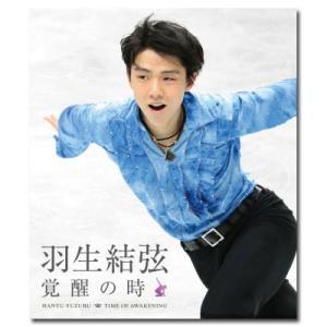 羽生結弦「覚醒の時」【通常版】 Blu-ray|e-sekaiya
