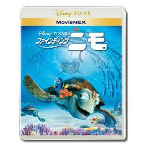 ファインディング・ニモ MovieNEX|e-sekaiya