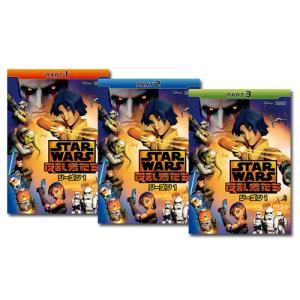 スター・ウォーズ 反乱者たち シーズン1 PART1〜3 DVDセット|e-sekaiya