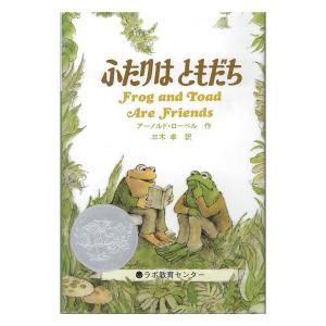 CD付き英語絵本 ふたりはともだち|e-sekaiya