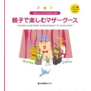 歌の絵本 「おはよう」から「おやすみ」まで親子で楽しむマザーグース ベビー編|e-sekaiya