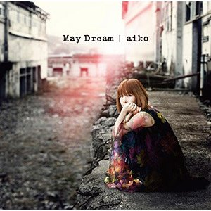 aiko/「May Dream」|e-sekaiya
