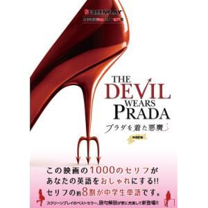 スクリーンプレイ・シリーズ 「プラダを着た悪魔 再改訂版」 書籍+音声CD セット|e-sekaiya