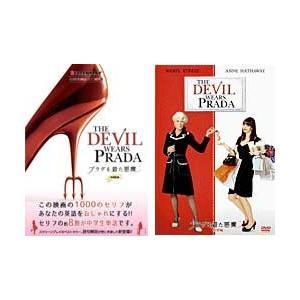 スクリーンプレイ・シリーズ 「プラダを着た悪魔 再改訂版」 書籍+音声CD & 映画DVD セット|e-sekaiya