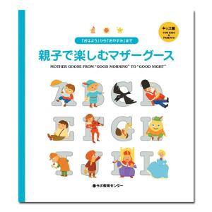 歌の絵本 「おはよう」から「おやすみ」まで 親子で楽しむマザーグース キッズ編|e-sekaiya