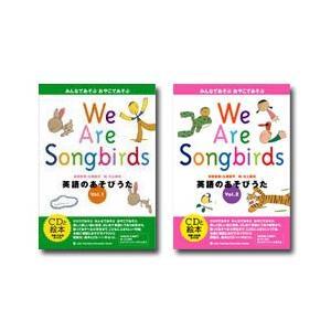 CD付絵本 歌の絵本 We Are Songbirds Vol.1 & Vol.2 セット|e-sekaiya
