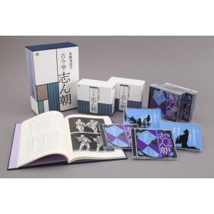 CDブック 東横落語会 古今亭志ん朝 CD21枚+書籍(CDブック、函入り)|e-sekaiya