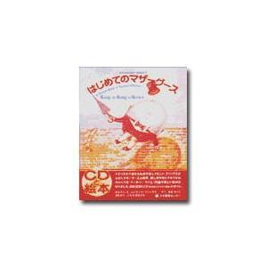 CD付絵本 歌の絵本 はじめてのマザーグース|e-sekaiya