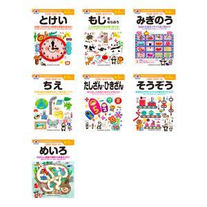 七田式シリーズ 七田式知力ドリル 4・5歳 8冊セット|e-sekaiya