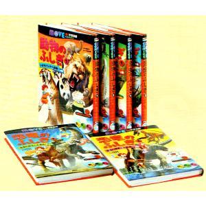 講談社 図鑑から生まれた学習漫画 MOVE COMICS 6巻セット(DVD付き) e-sekaiya