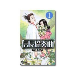 ゲッサン少年サンデーコミックス 信長協奏曲 既13巻セット|e-sekaiya